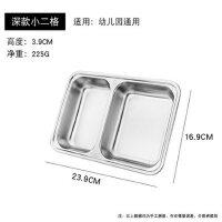 304不锈钢餐盘分格家用儿童三格四格分隔快餐盘子餐具