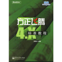 【二手旧书9成新】 方正飞腾4 X标准教程何燕龙电子工业出版社