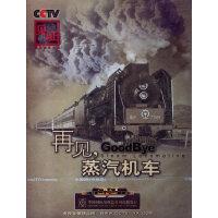 再见,蒸汽机车(2DVD)