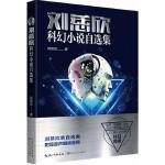 刘慈欣科幻小说自选集 刘慈欣亲自选编的中短篇小说集 长篇科幻小说
