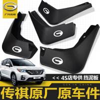 适用于广汽传祺GS5/GS4/GS3/GA6/GS8/gs7/gm8/GA4专用汽车挡泥板 传祺GS5 升级加厚款