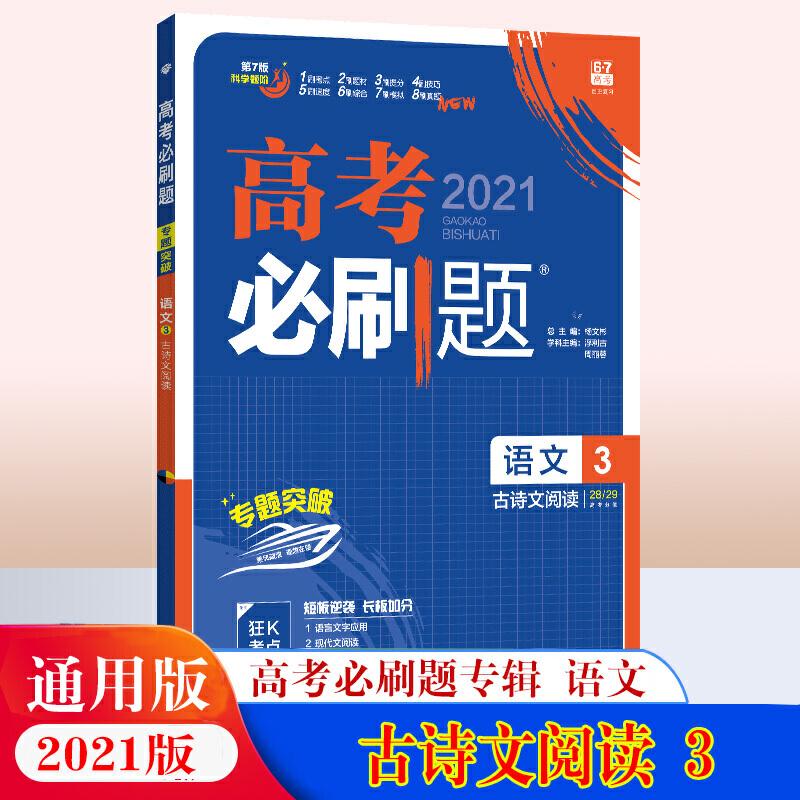 2020版 67高考必刷题 科学题阶第6版 语文3古诗文阅读