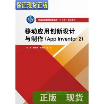 【二手旧书9成新】移动应用创新设计与制作(APP Inventor 2) /黎明明、龙祖连、朱?