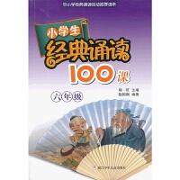 小学生经典诵读100课・六年级【2019修订版】