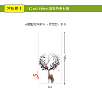 静电磨砂免胶玻璃贴膜树角鹿玻璃贴纸窗户窗纸透光不透明玻璃贴 0x0cm