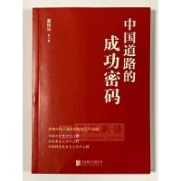 正版现货 2019年新 中国道路的成功密码 北京联合出版有限公司