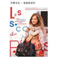 【新书店正版】巴黎女生 包包私设计 日本Editions de Paris出版社著,孙萌萌 山东人民出版社 97872
