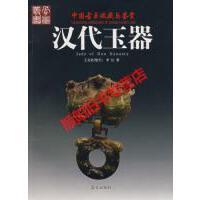 【旧书9成新】汉代玉器王文浩,李红蓝天出版社9787801588999