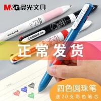 晨光多色圆珠笔四色笔替换笔芯米菲按压式0.5mm彩色多功能合一水笔中性油笔五色笔按动4色红蓝黑三色笔学生用