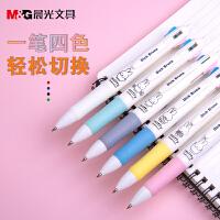 晨光四色圆珠笔彩合一多种颜色的可爱米菲色按压式多色0.5mm多功能0.7一笔一体多用4色油笔双色按动中性笔