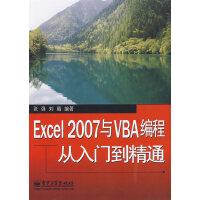 Excel 2007与VBA编程从入门到精通
