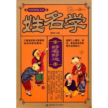 中国神秘文化--姓名学