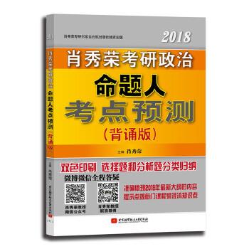 肖秀荣2018考研政治命题人考点预测(背诵版)选择题和分析题分类归纳,双色印刷