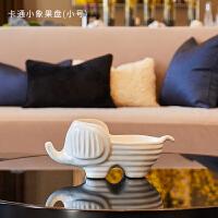 创意北欧现代简约小象果盘客厅家居茶几软装饰品摆件实用酒柜摆设
