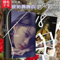 【现货赠送精美写真】正版 十八 18 欧阳娜娜新书 I am NaNa 成为x好的自己:欧阳娜娜的音乐冒险 影视偶像