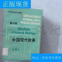 【二手旧书9成新】中国现代故事---[ID:458018][%#241H3%#]---[中图分类法][!G633.4