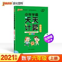 包邮2020版 PASS绿卡图书 小学学霸天天计算 六年级上册 全彩手绘 大字护眼