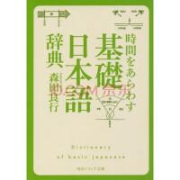 现货【深图日文】�r�gをあらわす「基�A日本�Z辞典」基础日语辞典-时间的表达方式 森田 良行 KADOKAWA