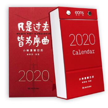 凡是过去,皆为序曲:2020小林漫画日历 出版社直供 正版保障 联系电话:18369111587