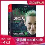 L【出版社自营】虚拟人 人工智能人机智能机器人时代书籍 传统行业转型书籍 虚拟化现实书籍 一幅人类未来思维永生的大图景