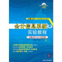 会计信息系统实验教程(金蝶ERP K/3 V12.1版)(配光盘)(金蝶ERP实验课程指定教材)