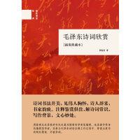 毛泽东诗词欣赏(插图典藏本 精)--国民阅读经典