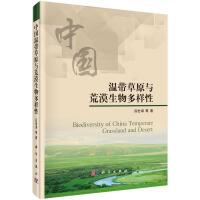 【按需印刷】-中国温带草原与荒漠生物多样性