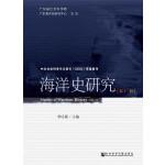 海洋史研究(第十一辑)
