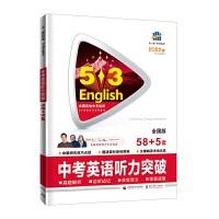 曲一线 中考英语听力突破 58+5套 全国版 53英语听力系列图书 五三 2022版