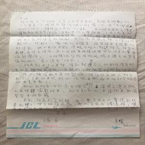 吴冰旧藏 美環 信札