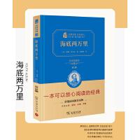 经典名著海底两万里七年级下册推荐必读书目商务印书馆 全译典藏版 一本可以放心阅读的经典