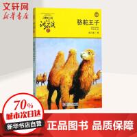 骆驼王子(升级版) 沈石溪著 3-6-9-12岁小学生推荐阅读 儿童文学小学生课外书籍