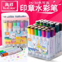 真彩WM-2181彩笔12色长杆印章24色儿童绘画笔36色水彩笔