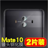 华为mate10镜头膜膜mate10手机摄像头钢化保护膜防爆贴膜2/5张装