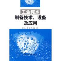 【新书店正版】 工业纯水制备技术、设备及应用 康勇 化学工业出版社 9787502597184
