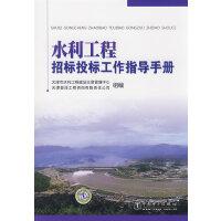 水利工程招标投标工作指导手册