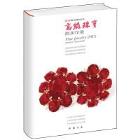 2015高级珠宝拍卖年鉴