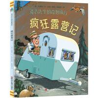 森林鱼童书・麦吉先生的奇妙旅行:疯狂露营记