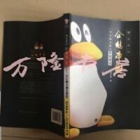 【旧书二手书85品】聊出来的企鹅帝国:―马化腾与腾讯管理模式 /郑祥琥 武汉大学出版社