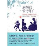 【新书店正版】妈银行账户(美)福布斯,侯萍,宋苏晨9787544718011译林出版社