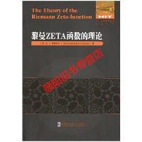 黎曼ZETA函数理论:英文E.C.蒂奇玛什哈尔滨工业大学出版社9787560366340