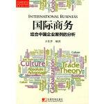 国际商务--结合中国企业案例的分析