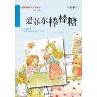 爱菲尔棒棒糖 百部原创儿童文学丛书 故事