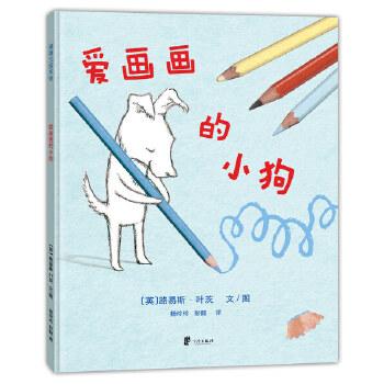 爱画画的小狗《爱书的小狗》续篇,获英国凯特·格林纳威奖提名,并入围英国红房子图书奖