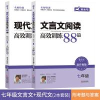 木头马现代文阅读高效训练88篇第2次修订+文言文阅读高效训练88篇第2次修订 七年级