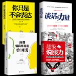 全4册 你只是不会表达+所谓情商高就是会说话+谈话的力量+超级说服力说话技巧口才训练与沟通技巧能力畅销书排行榜