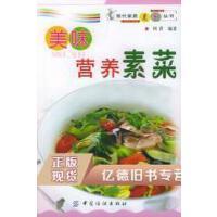 【二手旧书9成新】美味营养素菜――现代家庭美厨丛书阿香中国纺织出