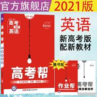 天星教育2021高考帮英语 高中英语语法解读 高三 高考一轮复习 高考帮英语