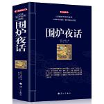 正版 围炉夜话 原文 注释 译文 文白对照 民间文学 原著无删减修身养性的三大奇书之一 中国国学经典书籍