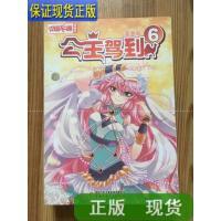 【二手旧书9成新】中国卡通 公主驾到・漫画版6 /热麦漫画 中国少年儿童新闻出版总?